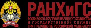 РАНХиГС Приемная комиссия